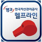 한국자산관리공사 헬프라인 icon