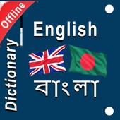 Bangla Dictionary Bangla to English icon
