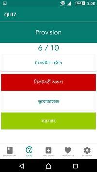 Bangla Dictionary Bangla to English screenshot 4
