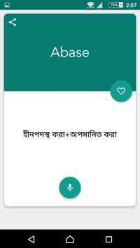 Bangla Dictionary Bangla to English screenshot 1