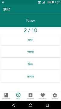 Bangla Dictionary Bangla to English screenshot 2