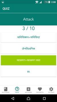 Bangla Dictionary Bangla to English screenshot 3
