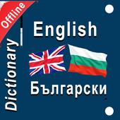 English Bulgarian Dictionary Offline icon