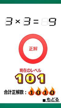 レベル100!九九 apk screenshot