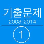 Korea Sunung Math 2003-2014 B1 icon