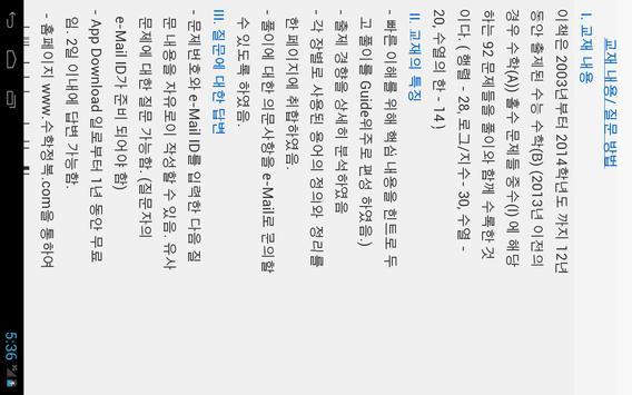 Korea Sunung Math 2003-2014 B1 screenshot 3