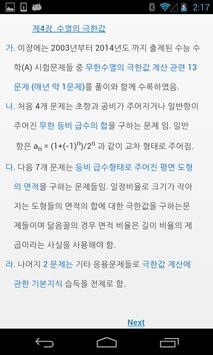 Korea Sunung Math 2003-2014 B1 screenshot 1