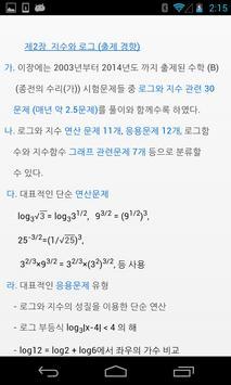 Korea Sunung Math 2003-2014 B1 screenshot 2