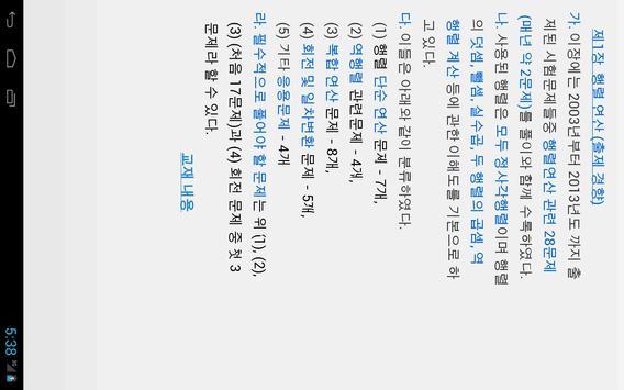 Korea Sunung Math 2003-2014 B1 screenshot 4