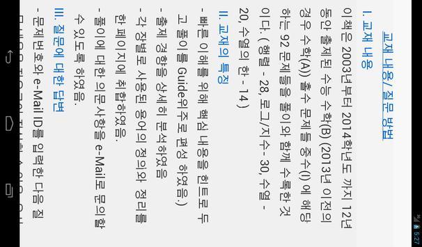Korea Sunung Math 2003-2014 B1 screenshot 5