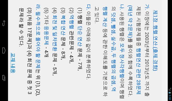 Korea Sunung Math 2003-2014 B1 screenshot 6
