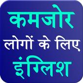 Kamjor Logo Ke Liye English icon