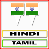 Hindi Tamil Translator icon