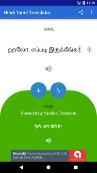 Hindi Tamil Translator screenshot 3