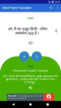 Hindi Tamil Translator poster