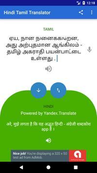 Hindi Tamil Translator screenshot 1
