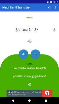 Hindi Tamil Translator screenshot 2