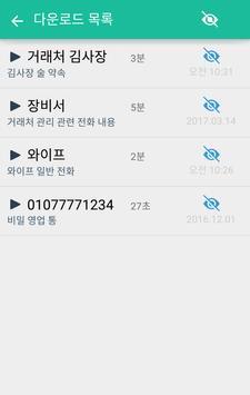 사후녹음 - 통화종료 후에 녹음 apk screenshot