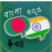 Bengali Kannada Translator icon