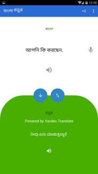 Bengali Kannada Translator poster