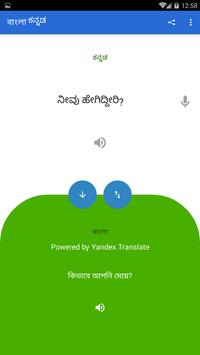 Bengali Kannada Translator screenshot 1