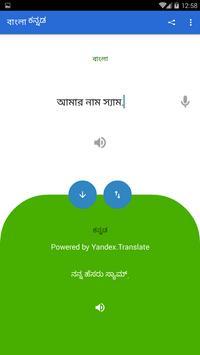 Bengali Kannada Translator screenshot 2
