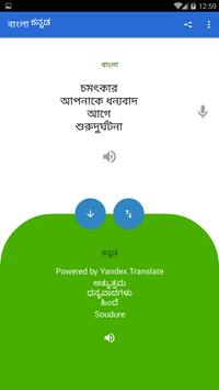 Bengali Kannada Translator screenshot 4
