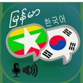 Burmese Korean Translator icon