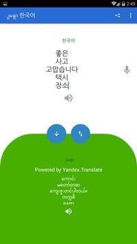 Burmese Korean Translator screenshot 3