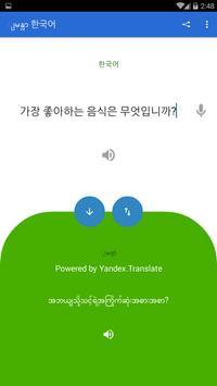 Burmese Korean Translator screenshot 1