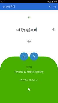 Burmese Korean Translator screenshot 2