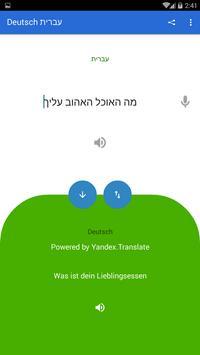 German Hebrew Translator screenshot 1