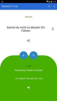 German Hebrew Translator screenshot 2