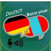 German Mongolian Translator icon