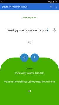 German Mongolian Translator screenshot 1