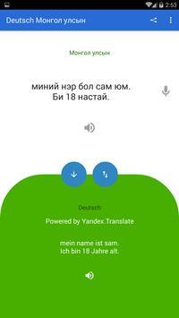 German Mongolian Translator screenshot 3