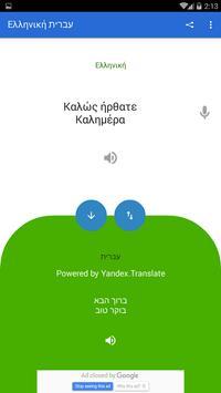 Greek Hebrew Translator poster