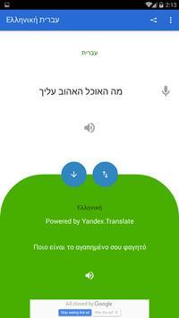 Greek Hebrew Translator screenshot 1