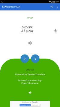Greek Hebrew Translator screenshot 3