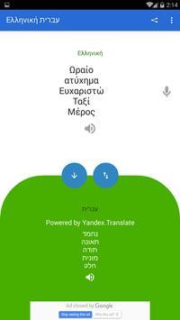 Greek Hebrew Translator screenshot 4