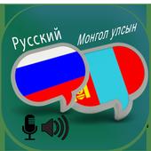 French Mongolian Translator icon