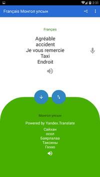 French Mongolian Translator screenshot 4