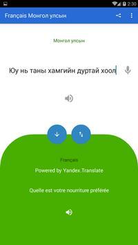 French Mongolian Translator screenshot 1