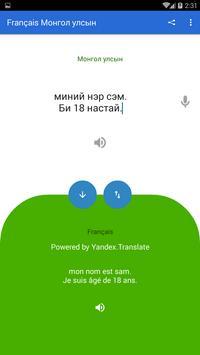French Mongolian Translator screenshot 3