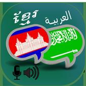 Khmer Arabic Translator icon