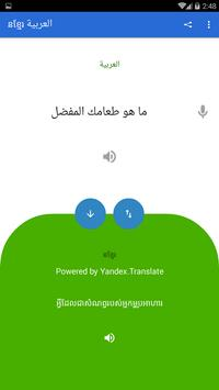 Khmer Arabic Translator screenshot 1