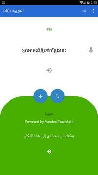 Khmer Arabic Translator screenshot 2