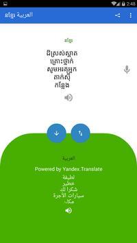 Khmer Arabic Translator screenshot 4