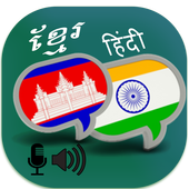 Khmer Hindi Translator icon