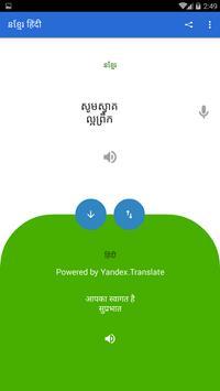Khmer Hindi Translator poster